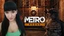 Metro: Last Light Redux | ПРОХОЖДЕНИЕ ЧАСТЬ № 1