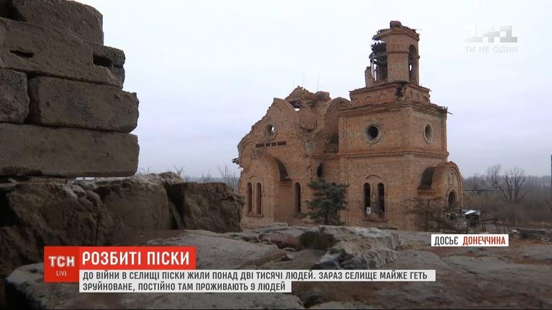 Розбиті Піски як змінювалося селище за роки війни, і що там відбувається зараз