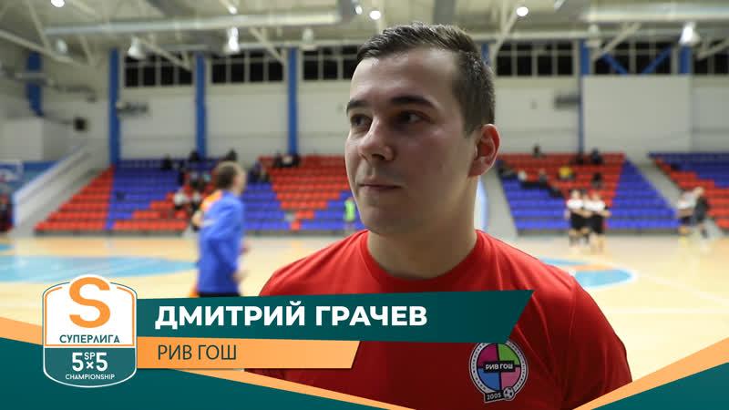Д Грачев Рив Гош Интервью после матча против Фруктового мира