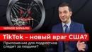TikTok — новый враг США? Черное зеркало с Андреем Курпатовым