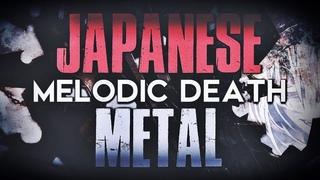 Japanese Melodic Death Metal COMPILATION   🇯🇵   EtherZero