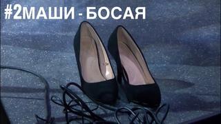 кавер-группа FreshTime Смоленск | ЦФО - Босая (cover #2МАШИ)