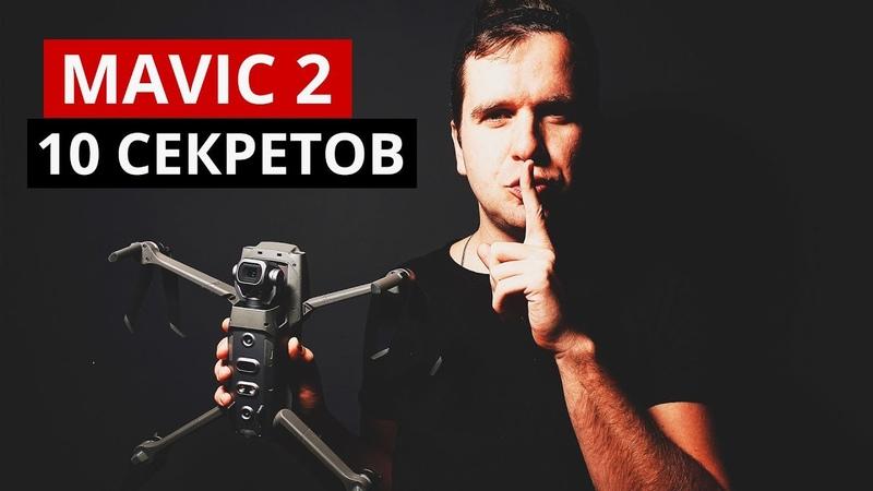 СЕКРЕТЫ DJI Mavic 2: Скрытые фичи про которые DJI не сказали