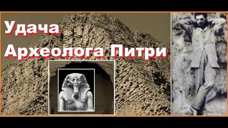 Удача арехеолога Питри Сияющий Сенусерт