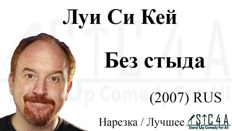 Луи Си Кей - Без стыда (2007)