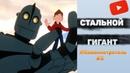 Киносмотритель 2: Стальной гигант\\ Дружелюбный боевой робот