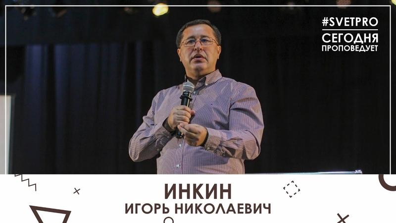 Епископ Игорь ИНКИН - Говори Божьим языком