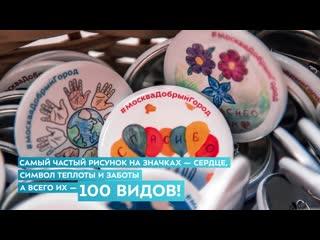 Добрые значки для медиков и соцпомощников от детей из ЦССВ