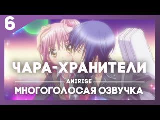 Озвучка AniRise Чара-хранители! 6 серия / Shugo Chara! (Многоголосая озвучка)