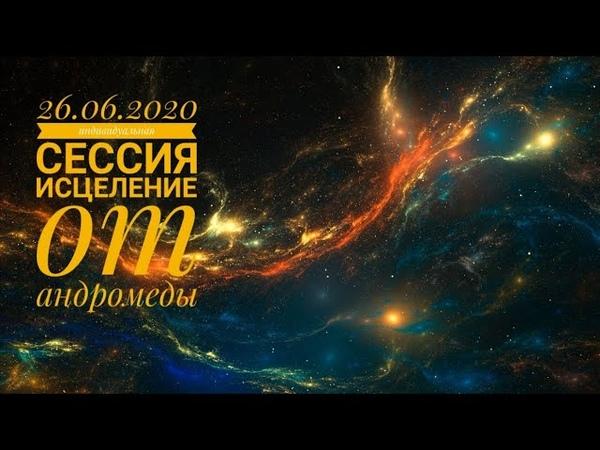 26 06 2020 Индивидуальная сессия Работа с Андромедой