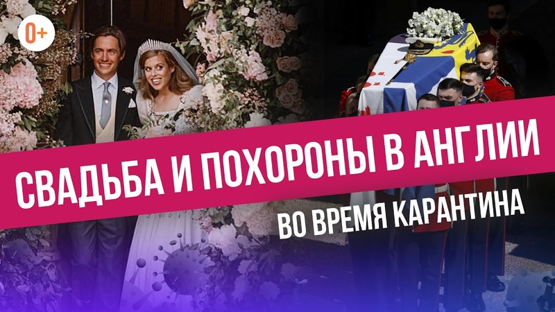 Что происходит в Великобритании Свадьба Беатрис и похороны принца Филиппа в условиях карантина