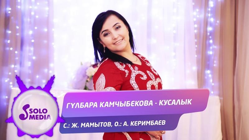 Гулбара Камчыбекова Кусалык Жаны 2020