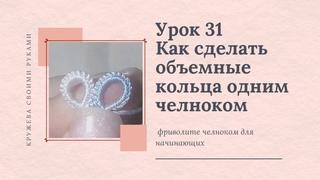 Урок 31 фриволите для начинающих. Объемное кольцо или кольцо на утолщенной основе.