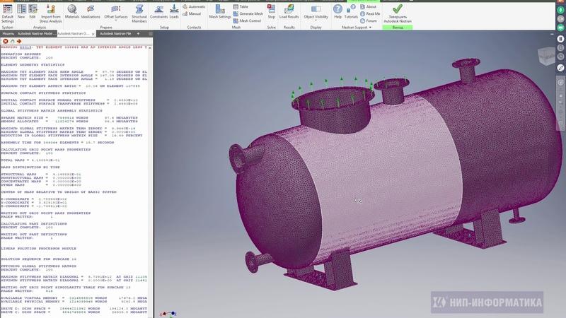 Вебинар Прочностные расчеты нефтегазового оборудования в Autodesk Nastran In-CAD