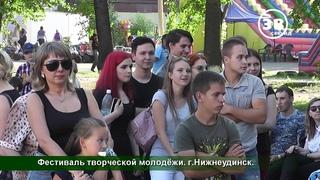60 сек_Нижнеудинск_ Фестиваль творческой молодёжи.