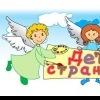 """Детская Страничка ТРК """"Три Ангела"""""""