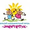 Детский спортивно-оздоровительный курорт «Энерге