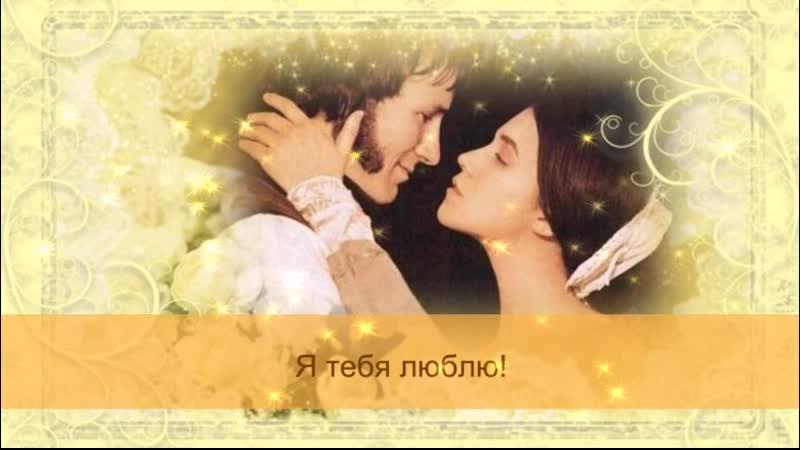 Джейн Эйр 1996 Я тебя люблю