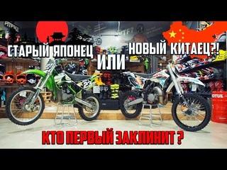 Старый ЯПОНЕЦ Kawasaki kx85 или новый КИТАЕЦ Koshine xn85. Кто первый заклинит?