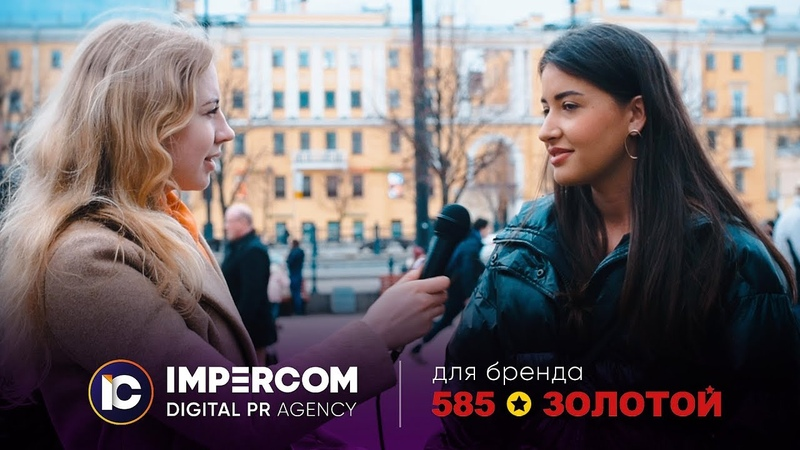 Социальный опрос о бренде 585 золотой от ИмперКом