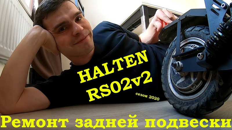 Открытие самокатного сезона 2020 Ремонт задней подвески Halten RS 02 MiniPRO 626