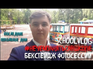 SCHOOLVLOG |#НЕЧЕМЗАНЯТЬСЯВШКОЛЕ | Beckhstage from the photo shoot for the school album 11 A class