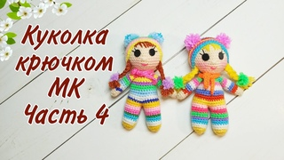 Куколка крючком /Куколка из остатков пряжи /Knitted doll /Амигуруми . Подробный мастер класс.Часть 4