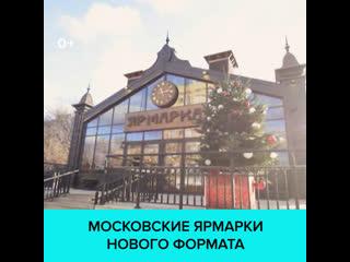 Новые круглогодичные ярмарки открыты в жилых районах москвы — москва 24.