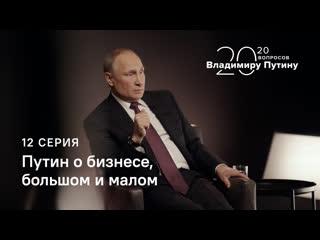 20 вопросов Владимиру Путину. О бизнесе, большом и малом. Серия 12