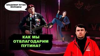 За Путина и двор стреляю в упор. «Добазарившийся» герой-единоросс нахваливает своего президента