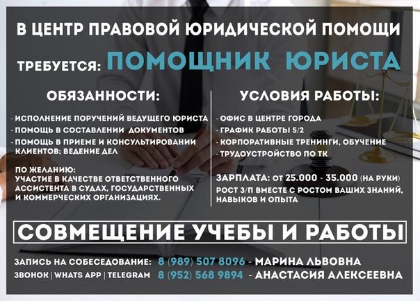 работа в москве помощником юриста удаленно