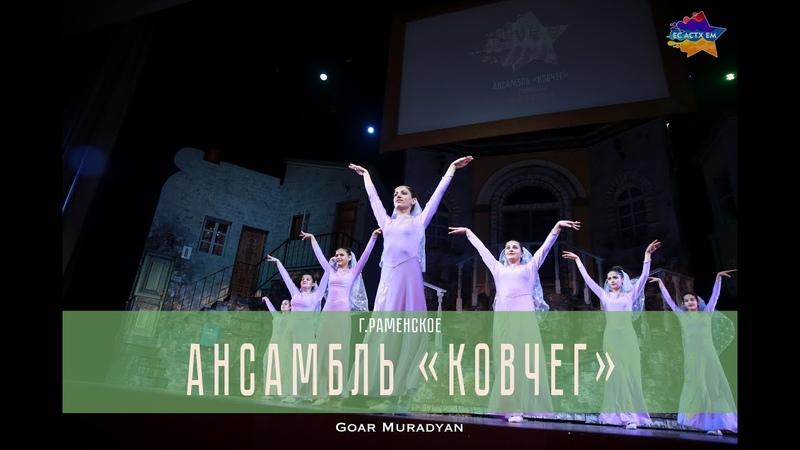 Ансамбль Ковчег Мокац арсер г Раменское ЕС АСТХ ЕМ 2017