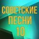 Татьяна Лаврова - Как часто слушаю