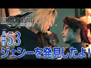 #53【FF7 リメイク】まったり初見実況♪【FINAL FANTASY VII REMAKE】