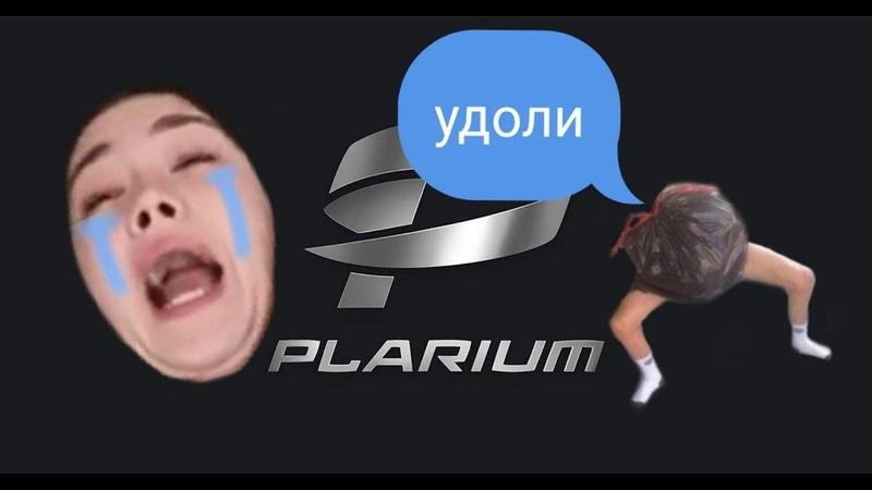 НАС СЛИЛ Plarium НАВСЕГДА ААА