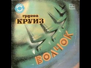 """Рок-группа «Круиз». """"Волчок», 1985г."""