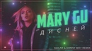 Mary Gu - Дисней (Agilar Danny May Remix) HOT REMIX