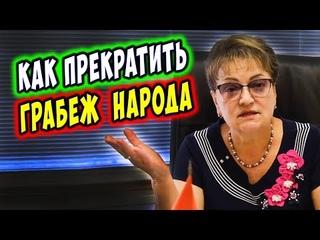 Как спасти Россию рассказала депутат Алимова. Выборы 2021.