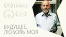 Будущее, любовь моя Документальный фильм Жак Фреско Проект Венера