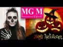 Как сделать грим макияж Зомби Скелета на Хэллоуин Zombie Skeleton Halloween Makeup DIY