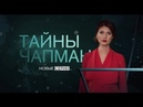 Тайны Чапман. Специальный проект. Выпуск 10 от 24.02.2017