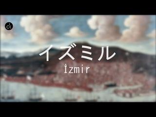 İzmir Anime Opening - イズミルアニメイントロ (日本語)