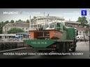 Москва подарит Севастополю коммунальную технику