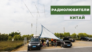 Слет радиолюбителей в Китае
