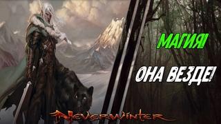 Neverwinter Online: Тестовый. Своенравный Волшебник - Мастер Долго Вставать По Утрам! [М20]