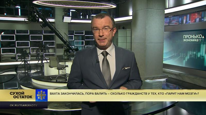 Юрий Пронько Вахта закончилась пора валить сколько гражданств у тех кто парит нам мозги