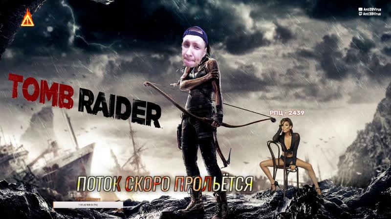 Tomb Raider проходим Лару Крофт 2013 СИДИ ДОМА лучшедома КОНКУРС