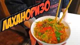 ЛАХАНОРИЗО. Вкусное сытное блюдо, которое можно смело добавить в постное меню! (ГРЕЧЕСКАЯ КУХНЯ)