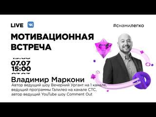Встреча с Владимиром Маркони