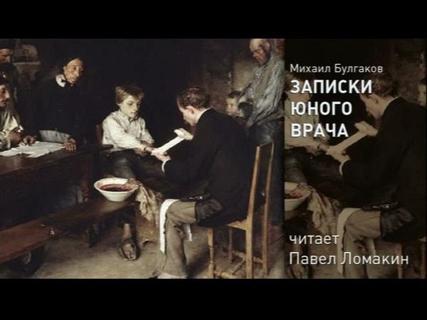 Записки юного врача читает Павел Ломакин
